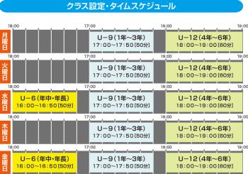 クラス設定・タイムスケジュール・料金表